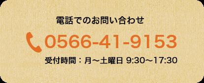電話でのお問い合わせ 0766-41-9153 受付時間:月~土曜日 9:30~17:30