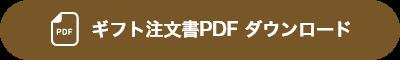 ギフト注文PDFダウンロード
