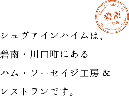 シュヴァインハイムは、碧南・川口町にあるハム・ソーセイジ工房&レストランです。