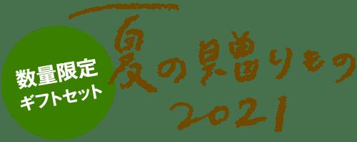 【期間限定ギフトセット】夏の贈りもの2021